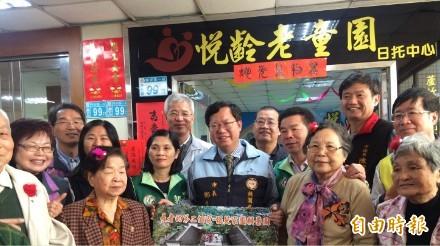 「悅齡老童園」啟用,市長鄭文燦期許老人家退休生活更精彩。(記者謝武雄攝)