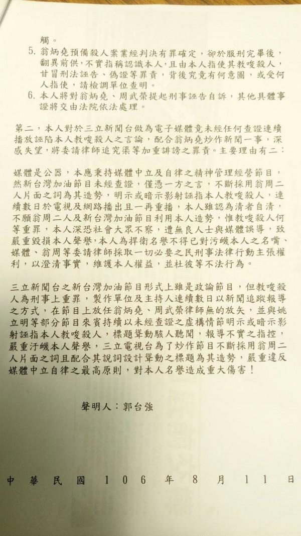 遭指控教唆殺人,正崴董事長郭台強今天召開記者會和發表聲明澄清。(記者陳永吉攝)