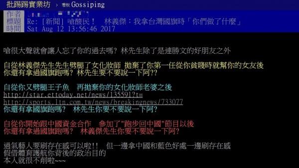 網友在PTT上發文打臉林義傑。(圖擷自PTT)