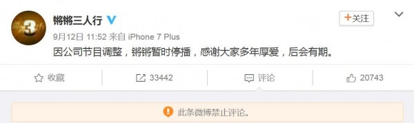 「鏘鏘三人行」微博無法再留言評論。(圖擷取自微博)