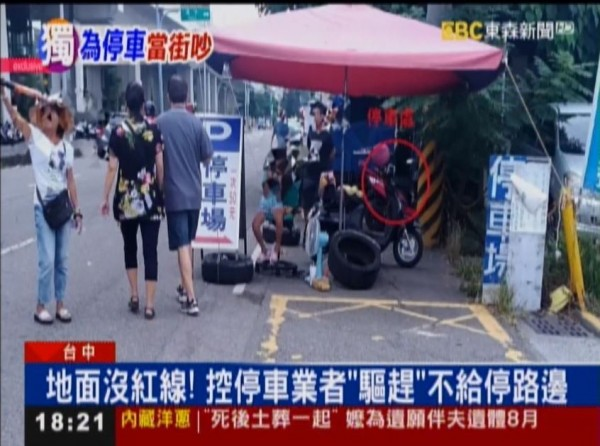雙方因機車停車問題,在街上爆發口角。(圖擷取自東森新聞)
