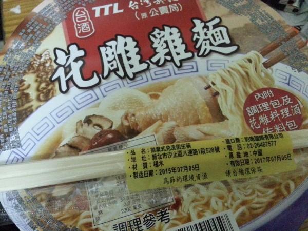 時常位居泡麵銷售冠軍寶座的「維力炸醬麵」,今年卻輸給「台酒花雕雞麵」,讓「台酒花雕雞麵」成為新霸主。(圖擷取自PTT)
