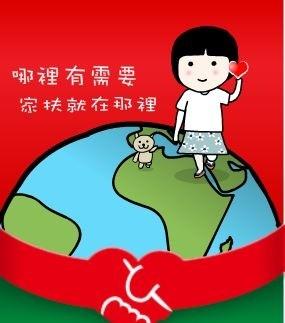 北台北家扶中心號召愛心捐款,指出每學期頒發200萬獎助學金幫助弱勢孩子就學,但截至6月底卻只募到1萬6千元,急需眾人響應。(圖擷取自台灣兒童暨家庭扶助基金會網頁)