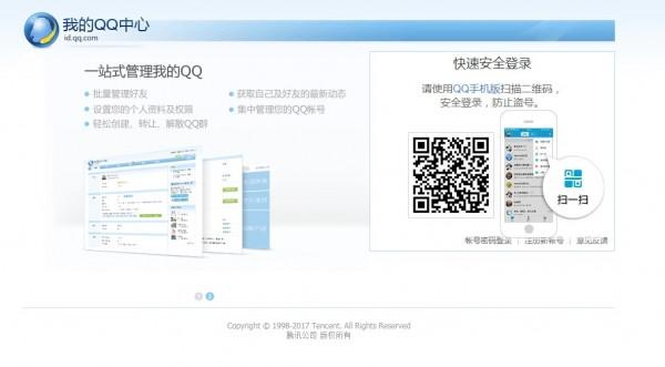 近日中國四川一名李姓少年網路直播自殺過程,經網友向警方求助後,警方成功以QQ連繫上該少年,並阻止少年自殺。(圖片擷取自QQ官網)