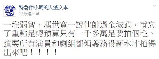 國防部希望用一千多萬的預算拍台版《太陽的後裔》,周偉航表示:「拍個毛。」(圖擷取自「特急件小周的人渣文本」臉書頁)