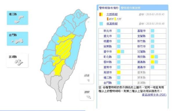 氣象局清晨針對台北等18縣市發布低溫特報,針對台中等4縣市發布大雨特報。(圖擷自中央氣象局)