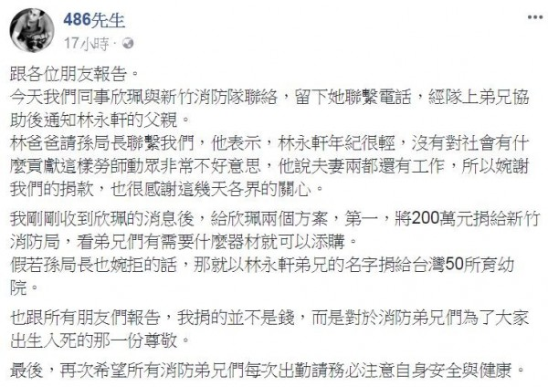 網購達人「486先生」日前表示要捐款200萬元給林永軒的家屬,希望讓其父母有筆錢能夠安老,但卻遭到家屬婉拒。(擷取自「486先生」臉書)
