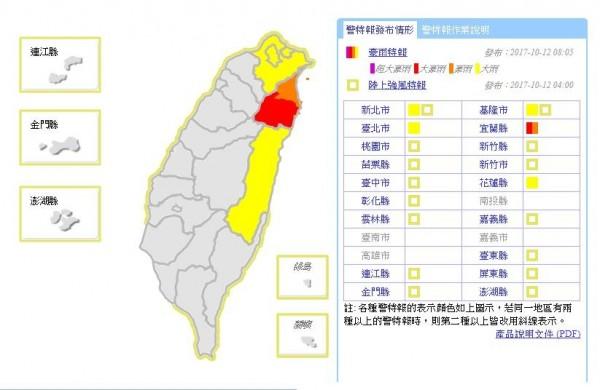 氣象局今晨於基隆、台北、新北及花蓮等4縣市發布大雨特報,宜蘭縣升級成豪雨及大豪雨特報,提醒當地民眾特別注意。(圖擷取自氣象局網站)