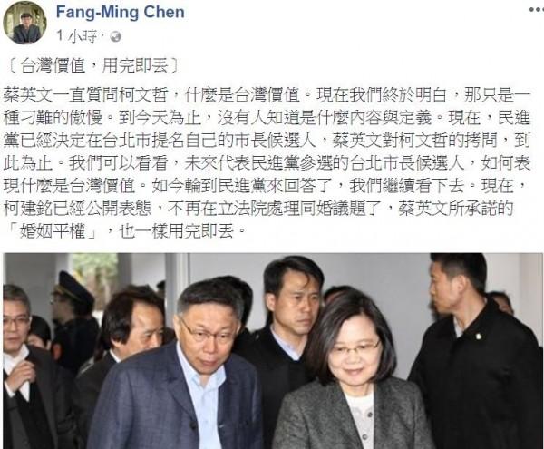 台灣文學家陳芳明批小英總統,一直質問柯文哲「台灣價值」,是一種刁難的傲慢。(圖擷取自陳芳明臉書)