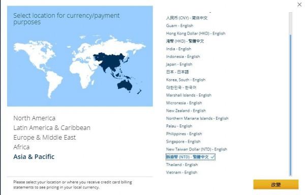 聯合航空將台、中、港改以貨幣分類。(圖片擷取自聯合航空官網)