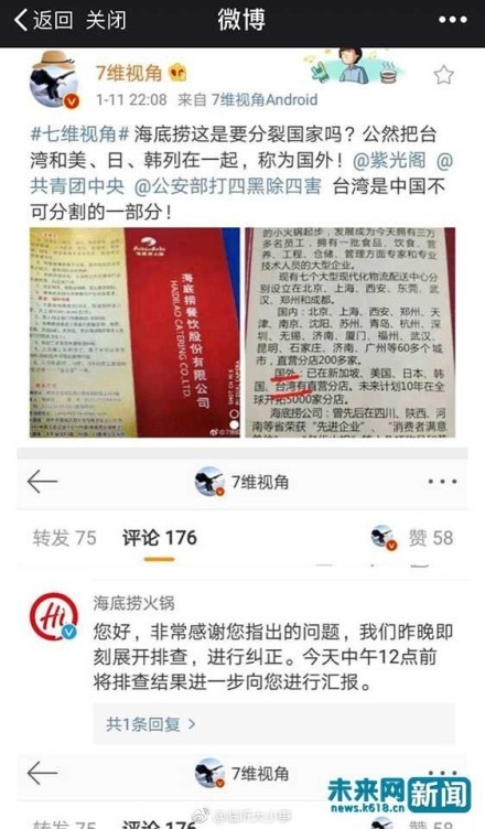 中國麻辣火鍋連鎖店海底撈,遭中國網友舉報把台灣列為國外。(圖擷自微博)