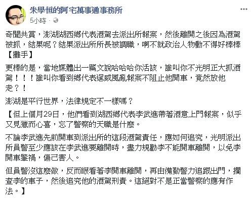 朱學恒今在臉書痛批,警所長抓民代酒駕遭調職,難道澎湖法律不一樣?(圖擷自朱學恒《臉書》)