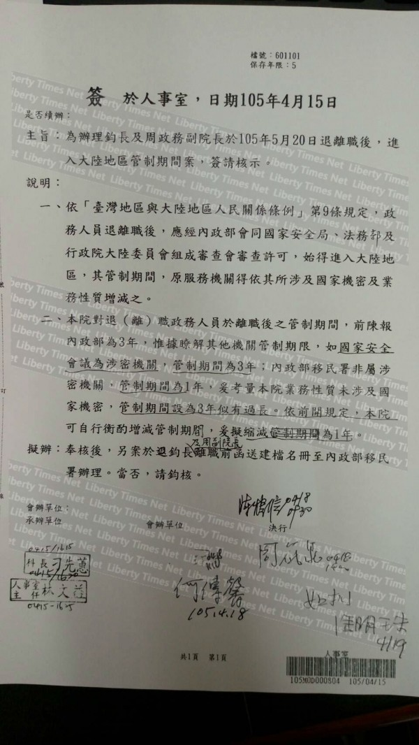 故宮前院長馮明珠於任內先是在4月簽發公文,將赴中年限從3年改為1年。(讀者提供)