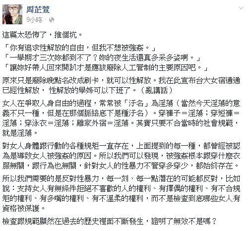 周芷萱在臉書反批該粉專,諷刺地說:「原來只是廢除晚點名改成刷卡,就可以性解放。」(圖擷取自周芷萱臉書)