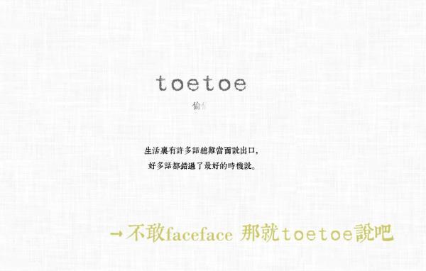 應用程式「toe toe」,幫助你講出不敢講、錯過時機的話。(圖擷取自「toe toe」)