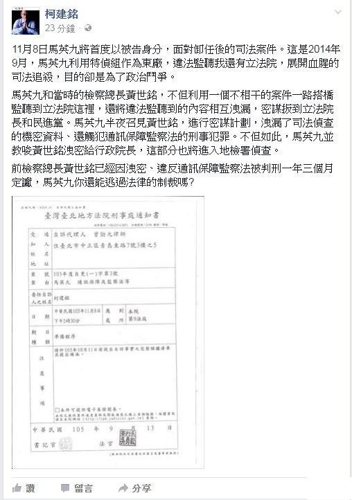柯建銘表示,馬英九當時利用特偵組作為「東廠」來違法監聽,展開血腥的司法追殺,目的卻是為了政治鬥爭。(圖擷取自臉書)
