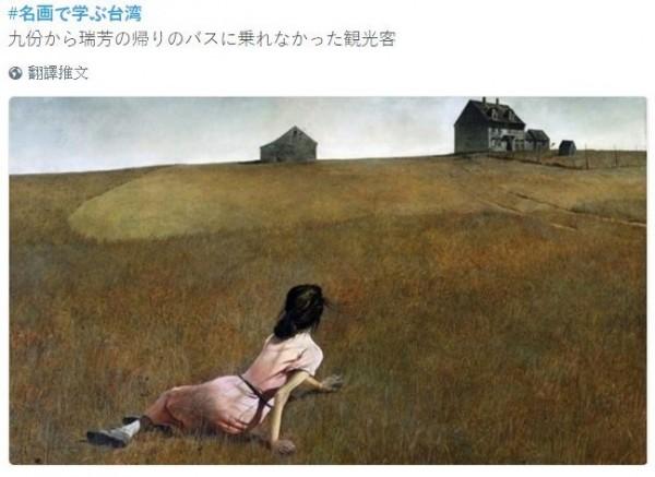 看名畫學台灣-從九份要回瑞芳卻沒搭到公車的觀光客。(翻攝自推特)