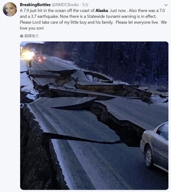 民眾在推特上發文,指出地震已造成道路毀損。(圖擷自推特)