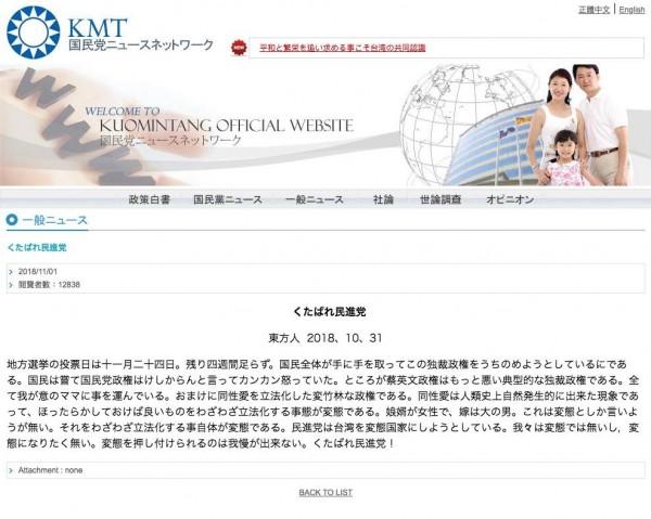 國民黨日文官網的文章批評同婚立法「很變態」,並稱民進黨想把台灣變成「變態國家」。(圖取自臉書)