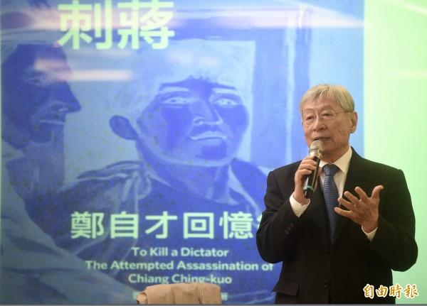 「刺蔣:鄭自才回憶錄」13日舉行新書發表會。(記者簡榮豐攝)