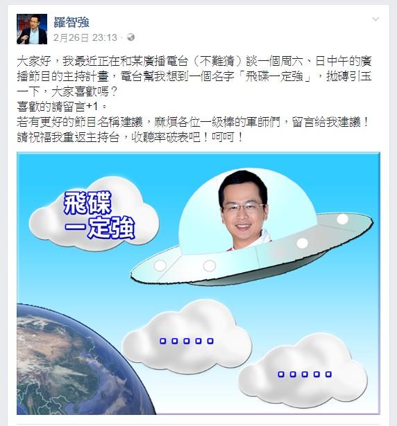 羅智強2月底在臉書發文,透露目前在和某廣播電台談時段為週六、日中午的廣播節目主持計劃。(圖擷取自臉書)