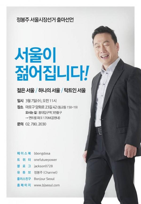 首爾市長競選人鄭鳳株,被指控強吻女大學生。(圖擷自鄭鳳株臉書)