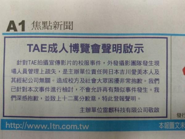主辦單誤雷麒科技今登報道歉,指這次事件是主辦單位疏失,與TAE本人無關,已針對此事檢討,不會允許再有類似事件發生。(翻攝自本報)