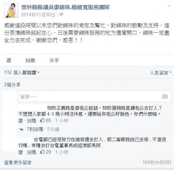 楊國寬妻子廖錦珠為現任雲林縣議員,其臉書專頁也被網友灌爆。(圖片取自臉書)