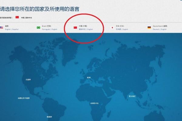 若以簡體中文為預設語言,則恢復為「中國 (中國)」。(圖擷自達美官網)