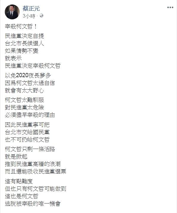 蔡正元今在臉書分析綠營宰殺柯文哲2原因。(圖擷自蔡正元《臉書》)