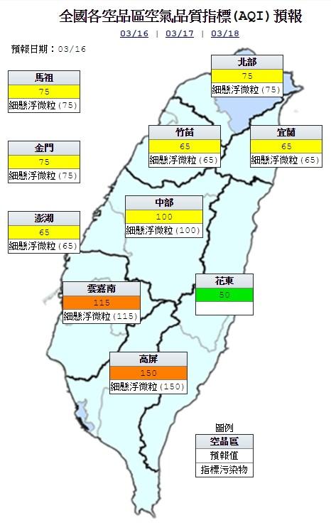 今天雲嘉南及高屏地區為橘色提醒(對敏感族群不健康),其他地區為良好到普通等級。(圖片取自環保署空氣品質監測網)