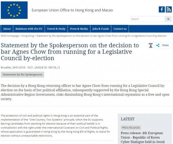 歐盟駐港澳辦事處昨(29)天發表聲明,指港府認定周庭未真心擁護基本法及效忠香港,而取消其補選資格,將危害香港國際聲譽。(擷取自歐盟駐港澳辦事處網站)