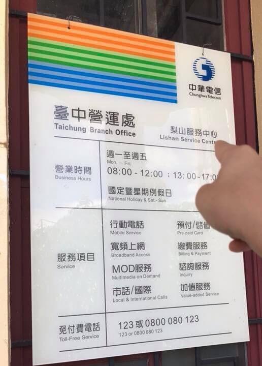 網友分享,中華電信梨山服務中心辦理499元吃到飽方案不用排隊。(圖擷自臉書「爆廢公社」)