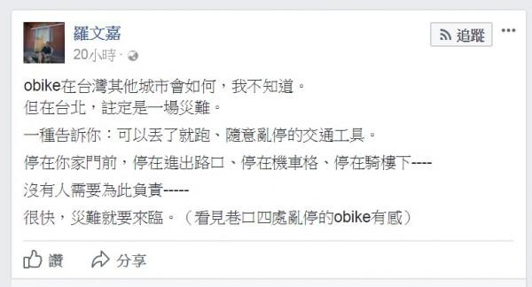 羅文嘉認為,oBike在台北,註定是一場災難。(圖截自羅文嘉臉書)