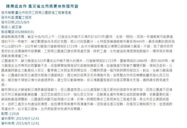 公園處於9日發布的新聞稿指出,2013年的蘇力颱風也造成北市樹木極大的損失,當時費時「長達一個月餘時間」完成救災。(圖擷取自台北市政府)