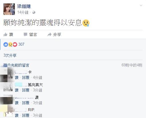 神隱多日後,陳姓女模的「閨密」梁思惠,今於臉書更新動態。(圖擷取自梁思惠臉書)