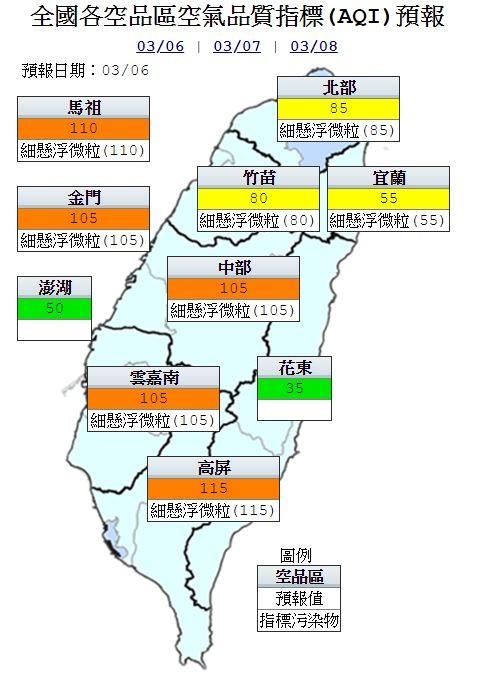 空氣品質方面,明日中部、雲嘉南、高屏及馬祖、金門為「橘色提醒」。(圖擷自環保署官網)