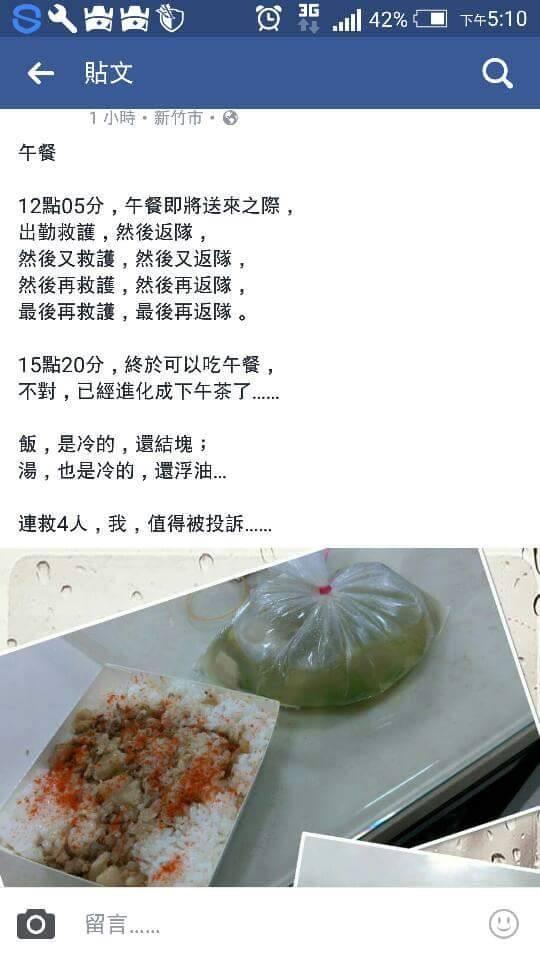 有消防員中午12時買來的午餐,過了3小時才吃到,讓網友心疼真的是辛苦了。(圖擷自「爆料公社」臉書粉絲團)