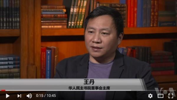 王丹在�TL中提到台�场⒅���砂赌贻p人之�g的差��。(�D�X取自《美国之音中文网》Youtube�l道)