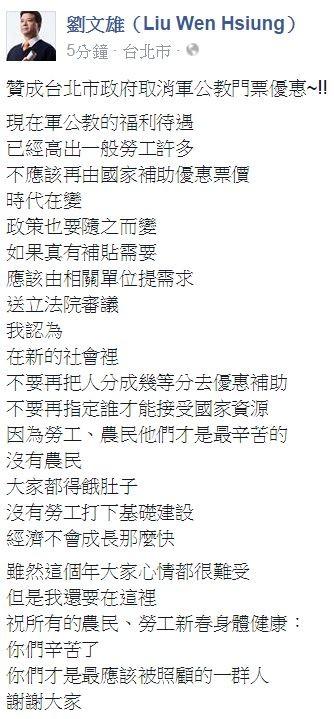 劉文雄臉書全文。(圖擷自劉文雄Liu Wen Hsiung臉書粉絲團)