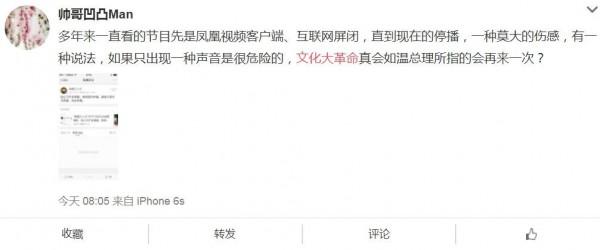 中國網友「帥哥凹凸Man」,文化大革命恐會再來一次。(圖擷取自微博)