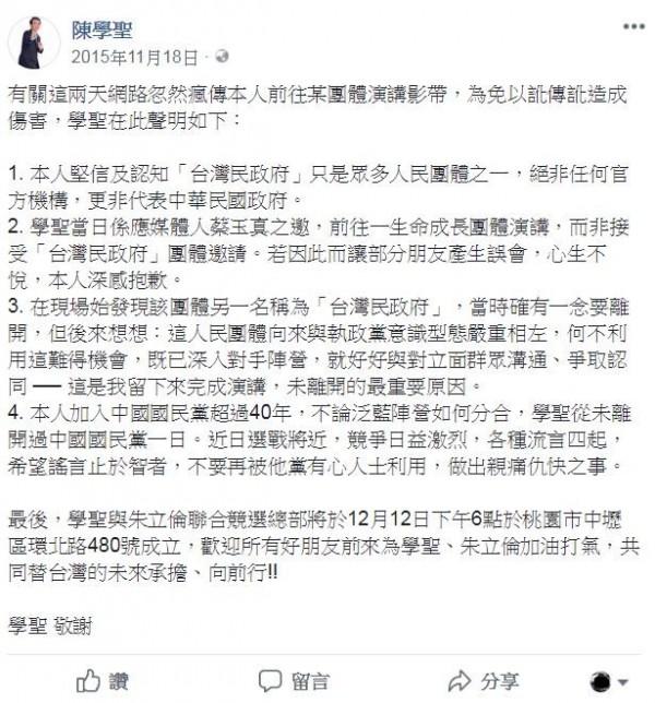 陳學聖2015年曾澄清過此事。(圖擷取自臉書)
