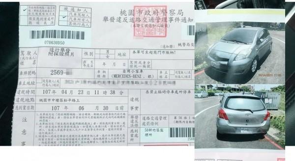 1位民眾近日收到警方製發的交通違規紅單,事由為該位民眾在紅線上停車,但他仔細一看,發現照片中的違規汽車為豐田小客車,自己的車則為賓士。(圖擷取自新竹爆料公社)