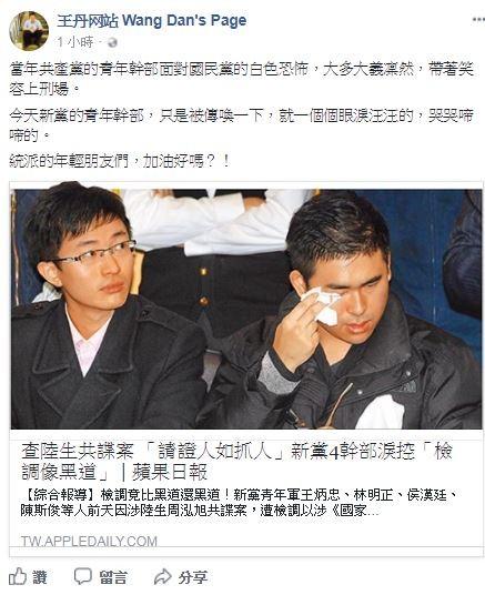 王丹於個人臉書表示,當年共青幹部可是帶笑上刑場,對比新黨王炳忠僅被傳喚就哭,譏諷「統派要加油好嗎?!」(圖擷取自《王丹网站 Wang Dan's Page》臉書專頁)