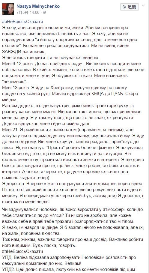 梅利尼琴(Nastya Melnychenko)在個人臉書勇敢訴說自己的過去,呼籲受害者勇敢面對。(圖擷取自Nastya Melnychenko的Facebook)