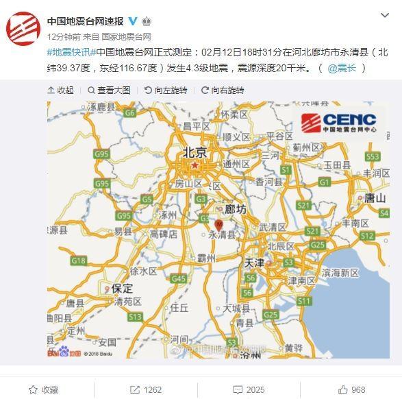 中國河北今18時31分發生規模4.3地震,震央在北京與天津之間。(圖擷取自「中國地震台網」微博)