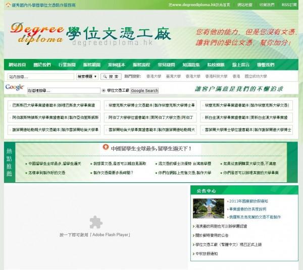 中國造假文化盛行,近來一間「學位文憑工廠」在網站聲稱,可為客人製作世界各地院校的畢業證書,還詭辯他們只是提供「設計製作服務」,否認涉及違法。(圖擷取自「學位文憑工廠」網站)