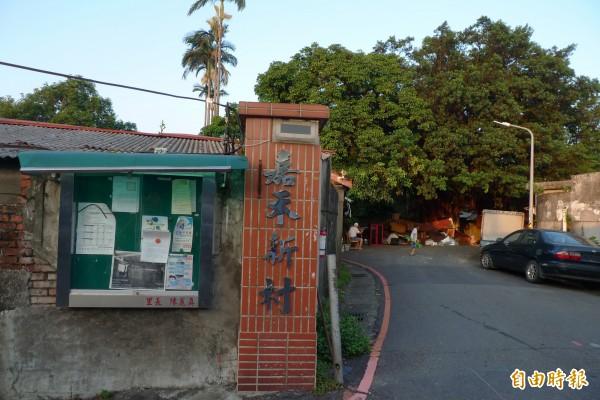 北市暫定古蹟「嘉禾新村」為台北市最後一座規模完整的聯勤眷村。(記者游蓓茹攝)