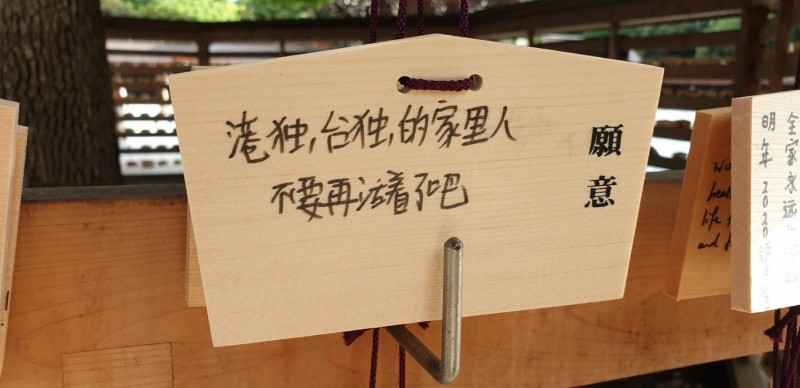 日本明治神宮許願牌,變成中客詛咒外國人的工具。(圖擷取自PTT)