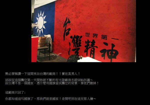 網友表示,該廠商以一句話回嗆來抗議的中國廠商。(圖片擷取自PTT)